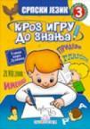 Kroz igru do znanja - Srpski jezik 3, radna sveska za 3. razred osnovne škole