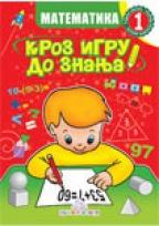 Kroz igru do znanja - Matematika 1, radna sveska za prvi razred osnovne škole