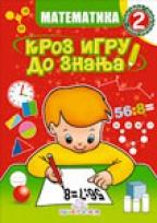 Kroz igru do znanja - Matematika 2, radna sveska za 2. razred osnovne škole