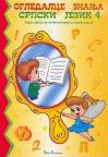 Ogledalce znanja - Srpski jezik, radna sveska za 4. razred osnovne škole
