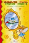 Ogledalce znanja - Srpski jezik, radna sveska za 3. razred osnovne škole