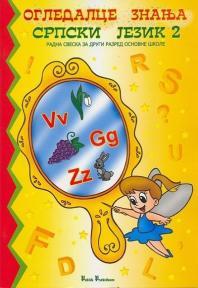 Ogledalce znanja - Srpski jezik, radna sveska za 2. razred osnovne škole