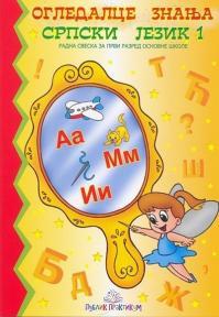 Ogledalce znanja - Srpski jezik, radna sveska za 1. razred osnovne škole