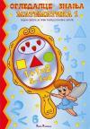 Ogledalce znanja - Matematika, radna sveska za 1. razred osnovne škole