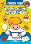 Kroz igru do znanja - Srpski jezik, radna sveska za 1. razred osnovne škole