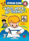 Kroz igru do znanja - Srpski jezik, radna sveska za 4. razred osnovne škole