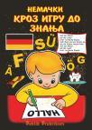 Nemački - kroz igru do znanja