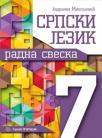 Srpki jezik 7 radna sveska