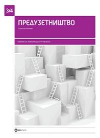 Preduzetništvo, udžbenik za 3. i 4. razred srednje stručne škole