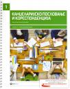 Kancelarijsko poslovanje i korespondencija, udžbenik za 1. razred ekonomske škole