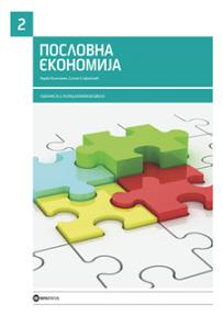 Poslovna ekonomija, udžbenik za 2. razred ekonomske škole