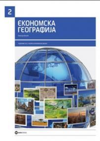 Ekonomska geografija, udžbenik za 2. razred ekonomske škole