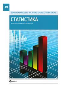 Statistika, zbirka zadataka za 3. i 4. razred srednje stručne škole