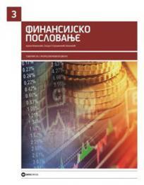 Finansijsko poslovanje, udžbenik za 3. razred ekonomske škole