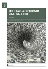 Monetarna ekonomija i bankarstvo, udžbenik za 3. razred ekonomske škole