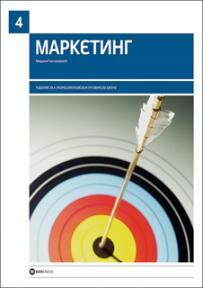 Marketing, udžbenik za 4. razred ekonomske i trgovinske škole