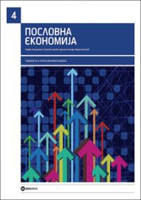 Poslovna ekonomija, udžbenik za 4. razred ekonomske škole