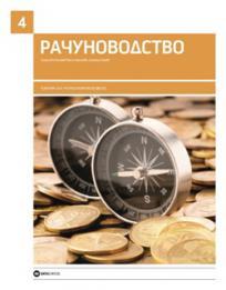 Računovodstvo, udžbenik za 4. razred ekonomske škole