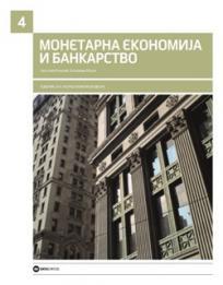 Monetarna ekonomija i bankarstvo, udžbenik za 4. razred ekonomske škole