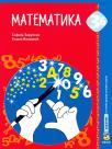 Мatematika 3b - udzbenik sa radnim listovima