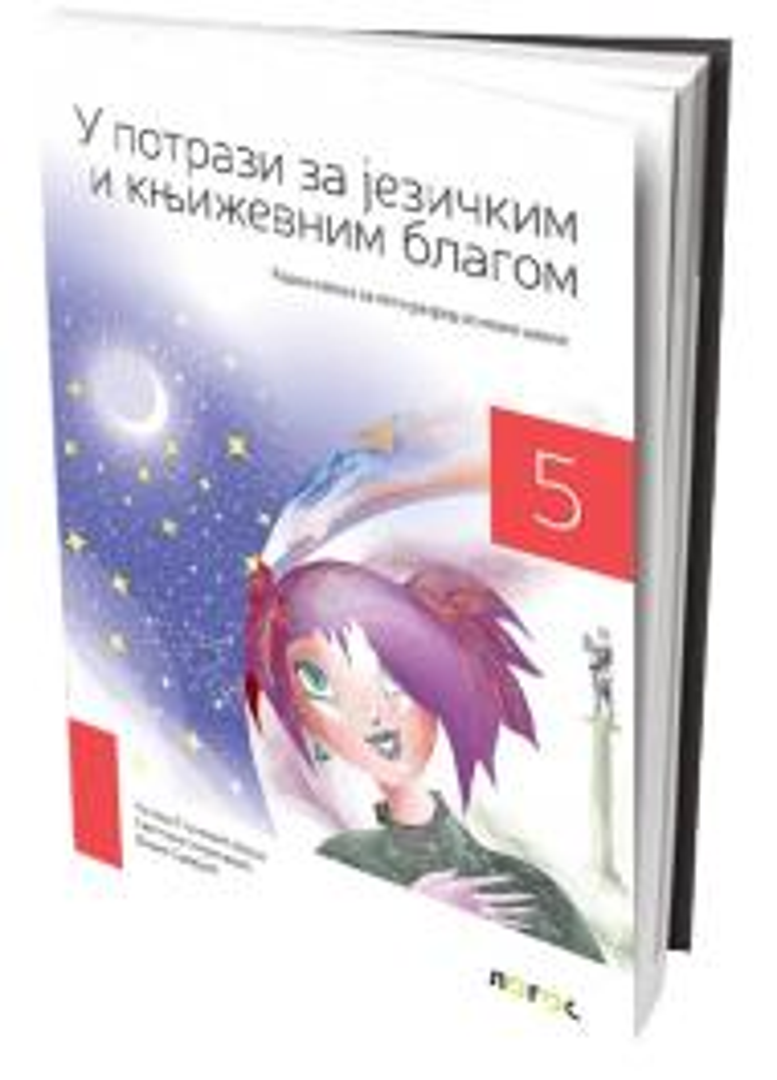 Srpski jezik 5 - Radna sveska - U potrazi za jezičkim i književnim blagom