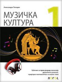 Muzička kultura 1, udžbenik