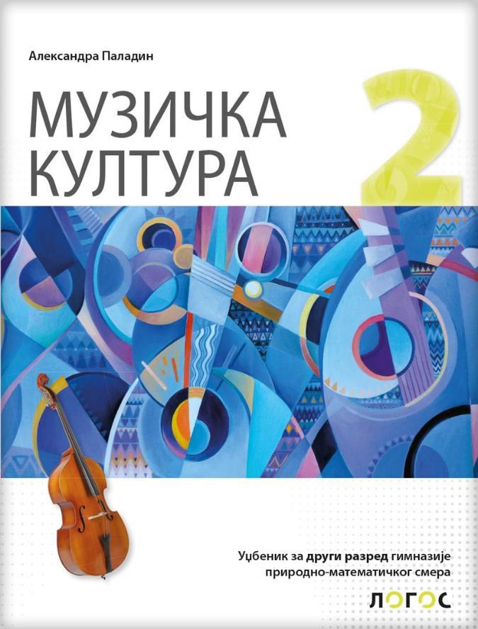 Muzička kultura 2 LOGOS za drugi razred gimnazije prirodno-matematičkog smera