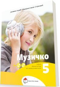 Muzičko 5