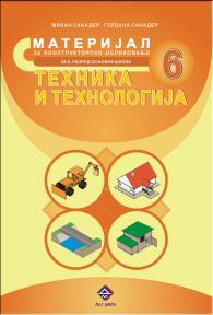 Tehničko i informatičko obrazovanje 6, Materijal za konstruktorsko oblikovanje sa vodič