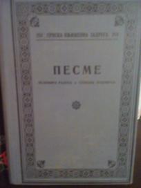 PESME - Stevana Lukovica i Velimira Rajica