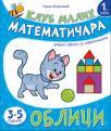 Klub malih matematičara – Oblici
