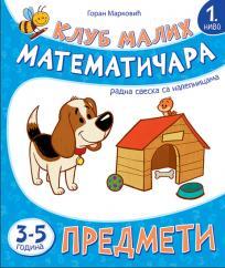 Klub malih matematičara – Predmeti