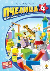 Pčelica 4 – matematika, radna sveska za četvrti razred osnovne škole