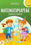 Matematičarenje 1, radna sveska