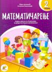 Matematičarenje 2, radna sveska