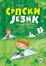 Srpski jezik, zbirka zadataka 1
