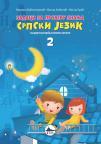 Srpski jezik, zbirka zadataka 2