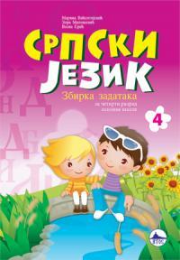 Srpski jezik, zbirka zadataka 4
