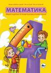 Matematika, zbirka zadataka 4