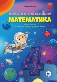 Hoću da znam više, radna sveska iz matematike za četvrti razred osnovne škole