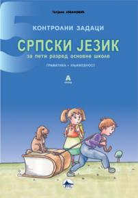 Srpski jezik, kontrolni zadaci 5A