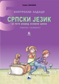 Srpski jezik, kontrolni zadaci 5B