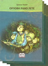Lektira za šesti razred osnovne škole