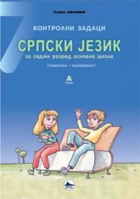 Srpski jezik, kontrolni zadaci 7A