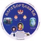 Karađorđevići krug