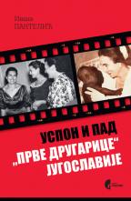 Uspon  pad ''prve drugarice'' Jugoslavije - Jovanka Broz i srpska javnost 1952-201