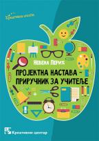 Projektna nastava - priručnik za učitelje
