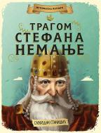 Istorijska potraga - Tragom Stefana Nemanje