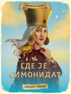 Istorijska potraga - Gde je Simonida?