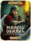 Istorijska potraga - Miloš Obilić traži mač od plamena